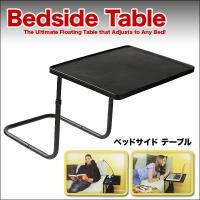 軽くてコンパクトなベッドサイドテーブルです。 ベッドサイドはもちろん、ソファーでのくつろぎの お供に...
