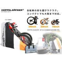 防水性ファブリックを採用の自転車用輪行キャリングバッグ。カラーリングはDOPPELGANGER〓自転...