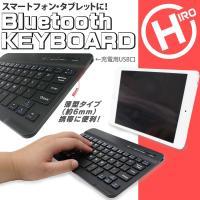モバイルキーボード HP-MK001 スマホ iPhone Bluetooth接続 USB充電式 ワイヤレス 送料無料
