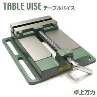 ●卓上の様々な作業や、細かい作業、物の固定などをする際に便利です。  ●切削や研磨、あるいは切断のほ...