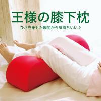 膝下枕 足枕 むくみ リラックス 腰痛 ギフト プレゼント まくら 王様の膝下枕