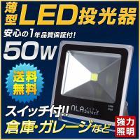 50W-LED仕様 LED投光器/超激光   明るさ抜群の50w LED投光器。  これ一台で夜でも...