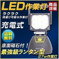 27w作業灯の明るさをそのままに持ち運びが出来る 充電式の作業灯になります。 (かなり眩しく直視は出...
