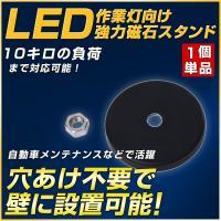 作業灯を設置される際にご使用機器に 穴を開けずにご使用頂く事が可能です。  磁石での設置なのでブラケ...