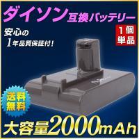 電圧::22.2v 容量:大容量2000mAh 電池:Li-ion リチウムイオン対応機種:ダイソン...