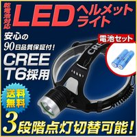 ●ライト本体と充電プラグ・18650電池2本がセットになった商品です。【単4電池別売】●ライト単品と...
