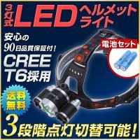 ●生活防水仕様!!雨の日でもお使いいただけます。●CREE XM-L T6 R2 2灯を使用した強力...