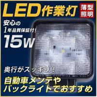 ◆作業灯 led(15W)商品説明◆  ●SUV等の自動車・トラック等のバックライトや 農業機械・建...