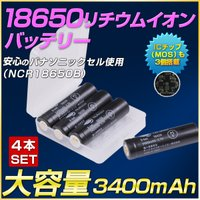 【パナソニックのセルに拘った18650電池】  本商品のセルですが、パナソニック製を使用しております...