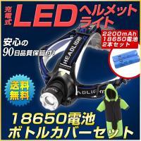 それぞれを個別に購入した場合「4960円」それがナント4480円!とにかく明るいヘッドライトとアウト...