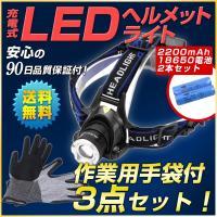 それぞれを個別に購入した場合「5060円」それがナント4480円!とにかく明るいヘッドライトとアウト...