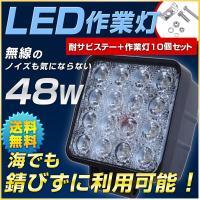 作業灯 led(48W)+耐サビステー特別セット商品説明・NLAセレクト48w作業灯と錆びに強いSU...