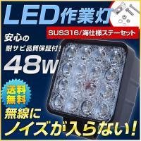 【48w作業灯 led+耐サビステー】2個セット 商品説明  ・NLAセレクト48w作業灯と錆びに強...