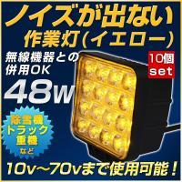 作業灯 led(48W)商品説明 ●自動車・ダンプ・重機・だけでなく   除雪機・防災用としても  ...