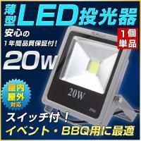 20W-LED仕様 LED投光器/超激光   使い勝手に優れた20w LED投光器。  厚さも5セン...