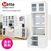 家電や食器、乾物類などをたっぷり収納することができます。 ●サイズ/約幅59×奥行45×高さ180c...