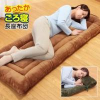 布団代わりに横になれる暖かなごろ寝長座布団。  柔らかで暖かなマイクロファイバー生地を使用した寝心地...
