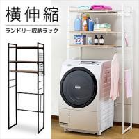 洗濯機やスペースに合わせて横幅の調節ができるお洒落で実用的なシンプルデザインランドリーラック。 ●色...