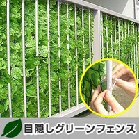 Yahoo!ショッピング売れ筋ランキング上位入賞  水やり不要「緑のカーテン」目隠しグリーンフェンス...