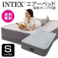 INTEX インテックス社製 電動 エアーベッド シングル 送料無料