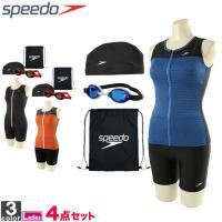 スピード/SPEEDO レディース 水着 4点セット SD58SET1 SD96B53U 1807 水泳 セパレーツ水着|outlet-grasshopper