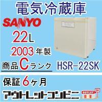 ◎【商品説明】 SANYOの22リットルの小型冷蔵庫HSR-22SK。 小型で手軽さが便利な1ドア冷...