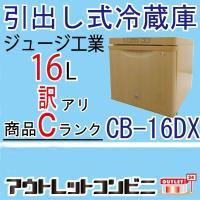 ◎【商品説明】 ジュージー工業の16リットルの小型冷蔵庫CB-16DK。 小型で手軽さが便利な1ドア...