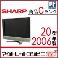 ◎【商品説明】 ☆商品の特徴☆ ●シャープの地デジ対応液晶テレビです。 ☆コンパクトなサイズなので、...