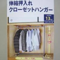 ◎【商品説明】 押入れ・クローゼットのスペースを有効活用! 幅・高さは伸縮自在!シャツなら約20着、...
