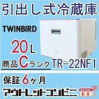◎【商品説明】 TWINBIRDの20リットル小型電子冷蔵庫TR-22NF1です。 500mlのペッ...