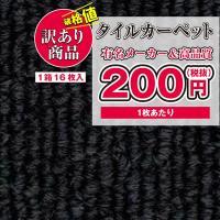 訳あり 未使用 タイルカーペット 有名メーカー品  50x50 cm 16枚セット ダークグレー tc-000-001