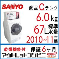 ◎【商品説明】 SANYOの全自動洗濯乾燥機です。 ビジネスホテル・寮・病院などのランドリールームに...