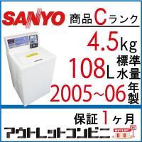 ◎【商品説明】 SANYOの業務用コイン式洗濯機です。 給水栓・給水ホース・排水ホース付きです。 ※...