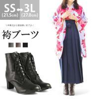 袴ブーツ 袴 ブーツ 卒業式 編み上げブーツ 黒 茶 合皮 コスプレ ブラウン レディース 大きいサイズ 送料無料 一部予約