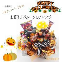 ★ 送料無料!!(一部地域配送不可)   ※北海道、沖縄への配送はできません。  お菓子の種類はお任...