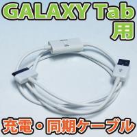 ケーブル色:ホワイト 便利なdocomoのギャラクシータブを専用の充電器以外のUSB電源から 充電す...