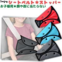 ドライブ、ご家族でのお出かけの際、お子様のシートベルトによる締め付け感うや体の圧迫による不快感もシー...