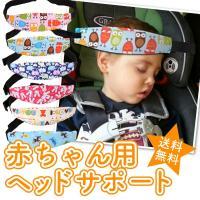 ベビーヘッドサポート チャイルドシート ネックリリーフ 幼児 赤ちゃん 子供 ヘッドバンド 頭 首 固定 バンド 調節可能 スリーピング 可愛い ベビーカー