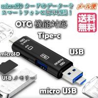 【商品説明】 マイクロUSBコネクタを搭載する各社スマートフォン/タブレット端末 XPERIAシリー...