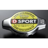 D SPORT(ディースポーツ) スーパーラジエターキャップ  D-SPORTスーパーラジエターキャ...