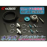 CUSCO(クスコ) 水冷式エンジンオイルクーラー 適合車種/品番 トヨタ 86 ZN6 品番 96...