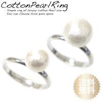 人気のコットンパールリングの登場です。 シンプルなコットンパール1粒のリング。 コットンパール自体が...