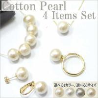 日本製のコットンパールをネックレス、リング、ブレス、ピアス/イヤリングと4点セットになったお得アイテ...