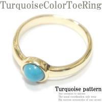 トゥリング トゥーリング ピンキーリング レディース 足の指輪  人気  ターコイズトゥリング ポスト投函送料無料