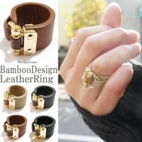 レビューを書いて送料無料 リアルレザー バンブー デザイン ワイド リング レザーリング 指輪 本革 本皮 レザー
