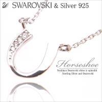 スワロフスキー&シルバーネックレス 定番の馬蹄モチーフをシルバー925とスワロフスキーでアレンジ。 ...