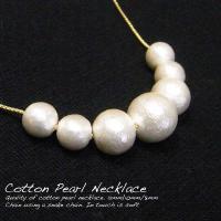 人気のコットンパールネックレスに待望の中玉を使用した  使いやすいネックレスが新登場です。  大玉バ...