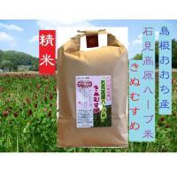 「石見高原ハーブ米」は、島根おおちハーブ米生産部会のみなさんがハーブの一種レッドクローバーを稲刈り...