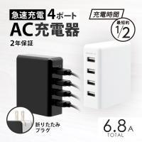 2年保証 4ポート AC充電器 Smart IC搭載 合計6.8A対応 急速充電 コンセント iPh...