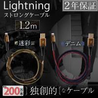 ◆◇ 商品説明 ◇◆  ・デザインが特徴的な迷彩とデニムのオシャレなストロングケーブル  ・急速充電...